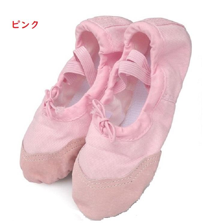 バレエシューズ キッズ バレエ シューズ 子供 子ども こども 靴 ピンク pink 送料無料 布製 レオタード 前革 スプリット キャンパス フラダンス 22.5 19.5 17.5 23 15 20 21.5 16 OUTLET SALE 17 18.5 21 19 22 23.5cm 20.5 18 税込 フィットネス