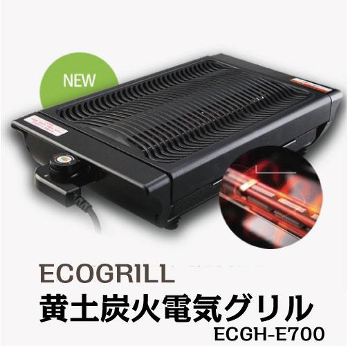 【夏休みセール中】炭火グリル 赤外線グリル 焼肉グリル 焼肉プレート 無煙クリル ホットプレート  黄土炭火電気グリル ECGH-E700