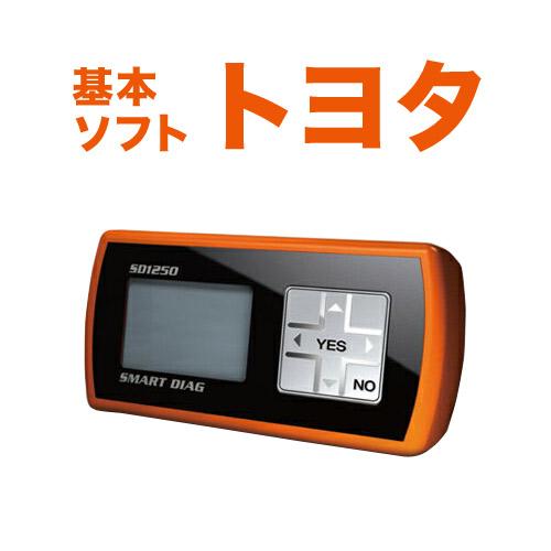 普及型スキャンツール追加基本ソフト トヨタ TOYOTA 【本体別売】