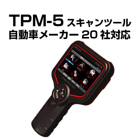 特定整備認証ツールTPM-5 スキャンツール