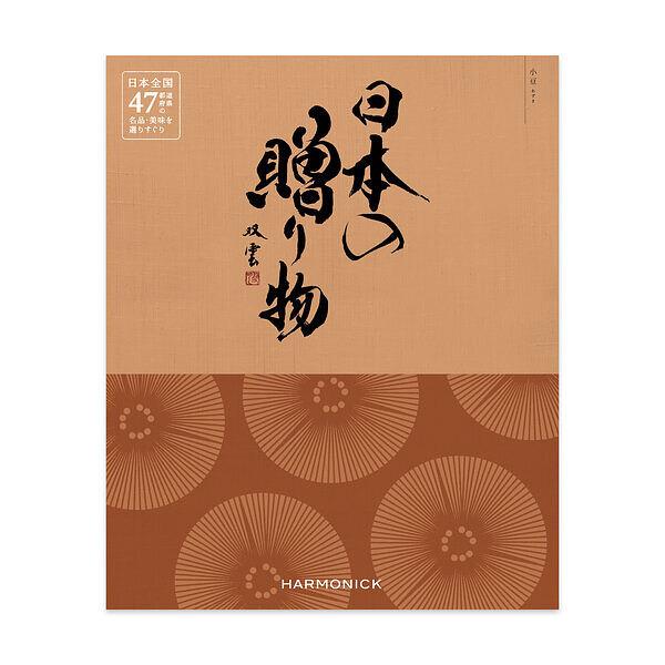 日本の贈り物 カタログギフト 小豆 あずき【ラッキーシール対応】