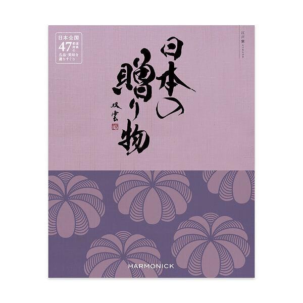 日本の贈り物 カタログギフト 江戸紫 えどむらさき【ラッキーシール対応】