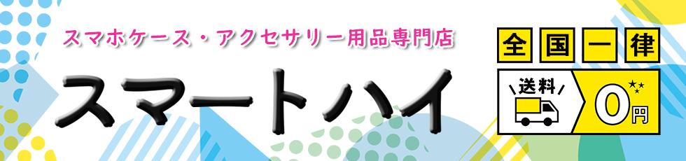 スマートハイ:多様なスマホケース・アクセサリー用品専門店♪新商品続々入荷!