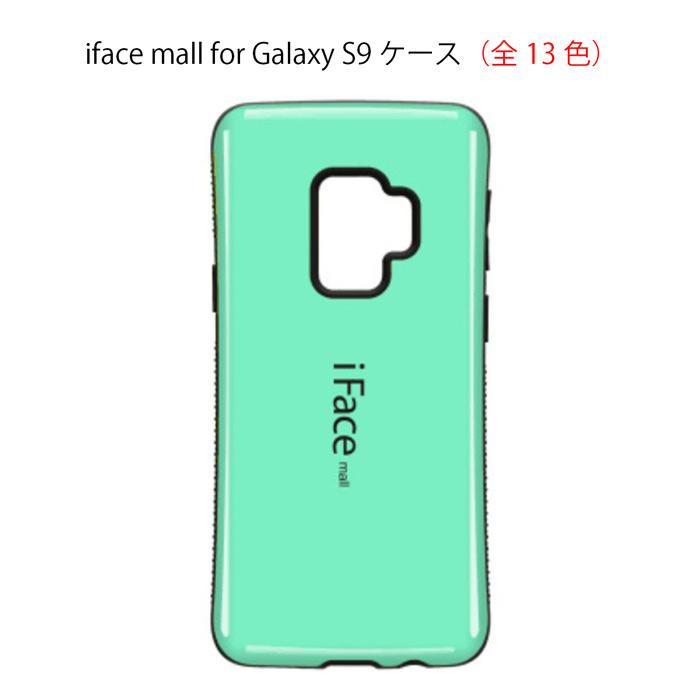 今人気の新しデザインiFace mallケース 送料無料 iface mall Galaxy S9 ケース カバー docomo SCV38 カバーdocomo 送料無料/新品 激安通販販売 耐衝撃 スマホケース au 全13色 人気ケース SC-02K ハードケース