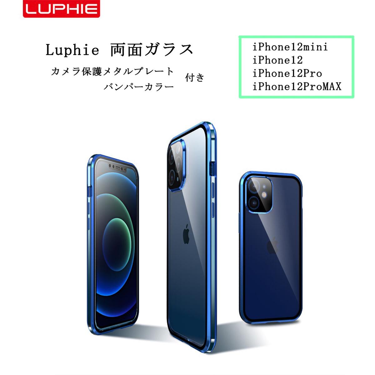 luphie 正規品 春の新作 iphone12 ケース iPhone12mini バンパーカラー カメラ保護メタルプレート 全面保護 両面ガラス iphone12pro マグネット磁石 両面9H強化ガラス フルガード ガラスバックプレート iphone12promax 2020 クリア マグネット バンパー アルミバンパー