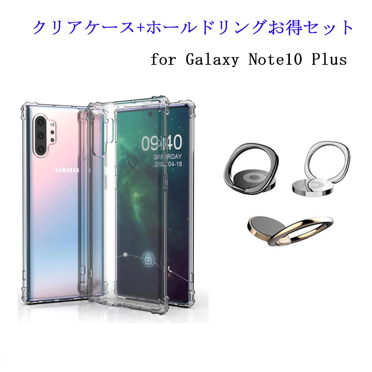 Galaxy Note10 Plus ケース ホールドリング セット SC-01M 内祝い SCV45 クリアスマホケース カバー ギャラクシー 予約販売品 ノート10プラス 背面マイクロドット加工 ストラップ付 衝撃吸収 透明 ストラップホール クリアケース note10+