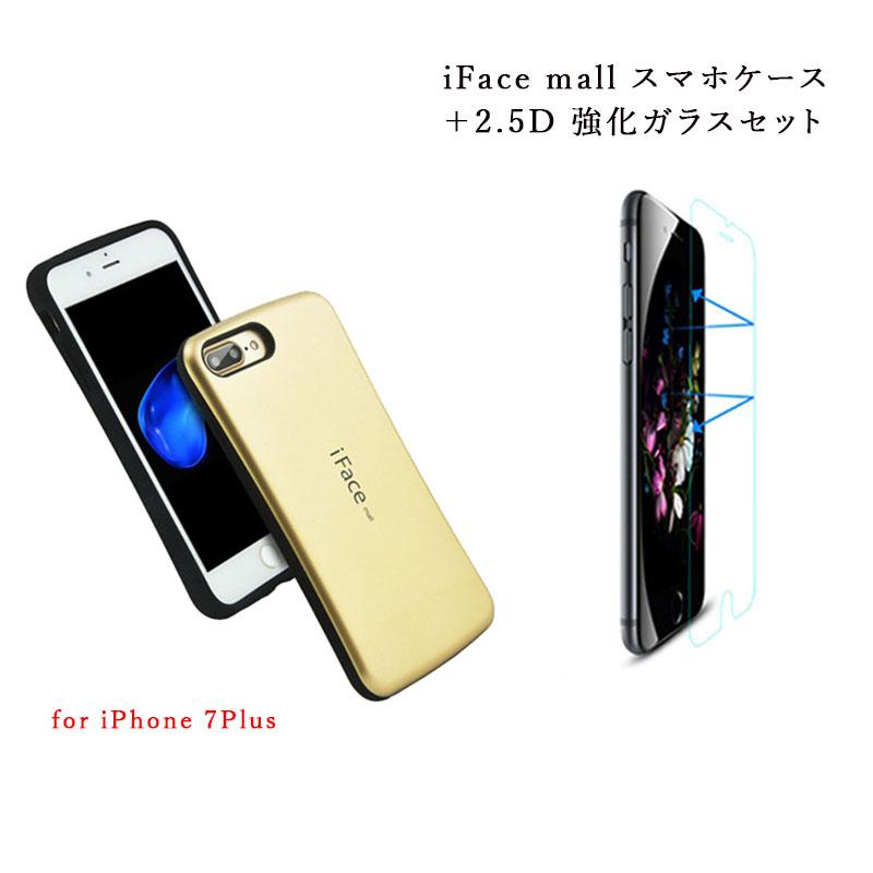 大人気のスマホケースと画面保護フィルムのお得なセット iFace mall ケース 2.5D強化ガラス セット iPhone7 Plus カバー 7 定価の67%OFF 強化ガラスフィルム 保護フィルム iPhone アイフォン アイフォン7プラス プラス スマホカバー 全機種対応 安心の定価販売