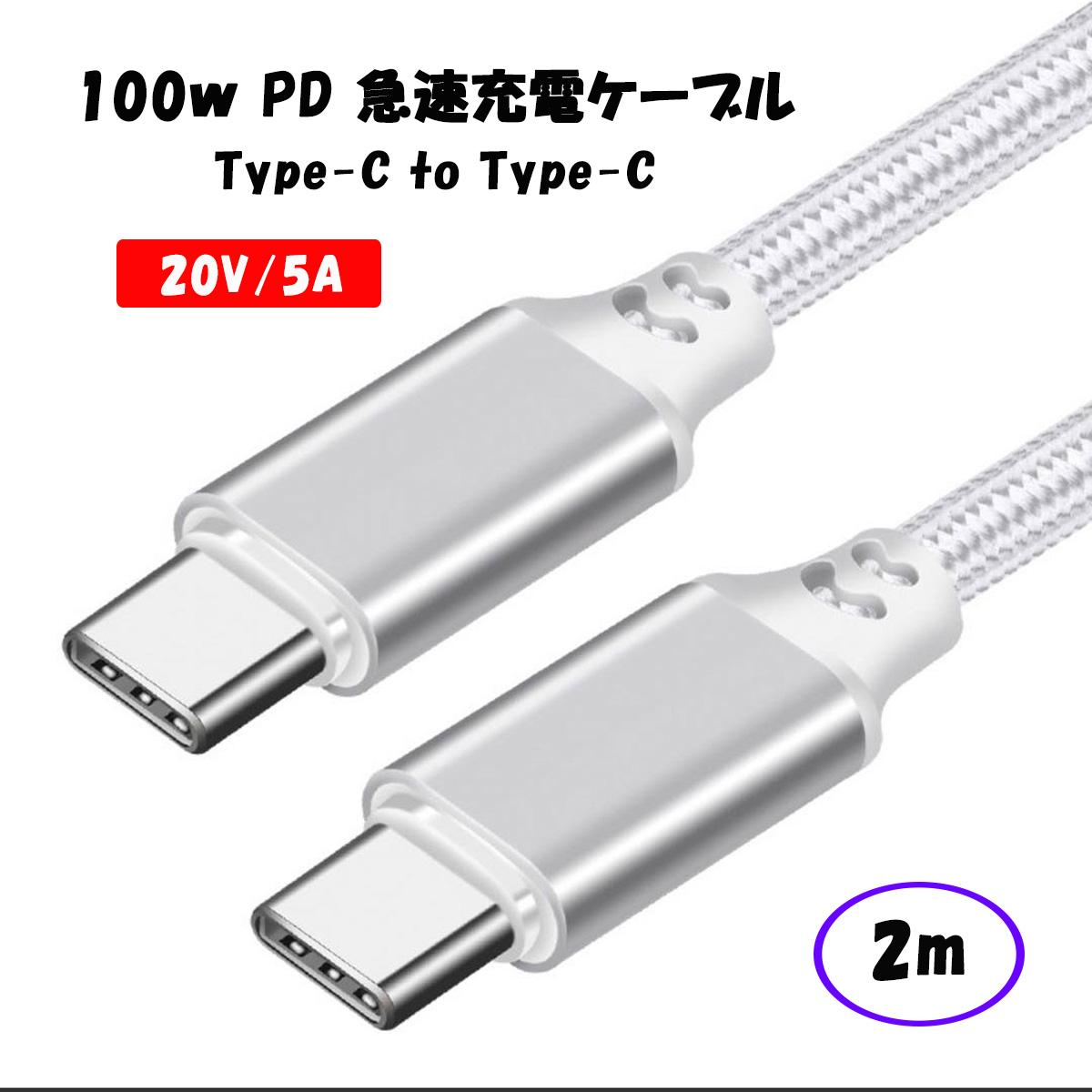 【2m】100W USB Type C-Type C 充電ケーブル 20V/5A PD 急速充電 タイプC USB-C Galaxy/Xperia/MacbookPro/iPadPro/Nintendo Switch 高耐久 ナイロン編 ケーブル