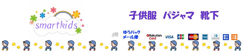スマート キッズ:スマートキッズ 韓国子供服 欧米ブランド子供服 キッズ服販売