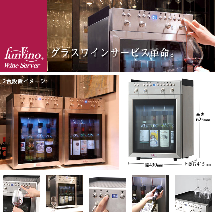 (SC-4) / ファンヴィーノ for four Funvino wine servers