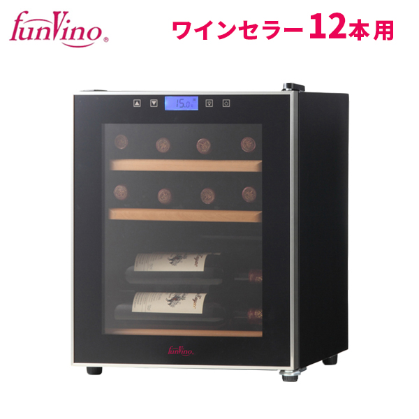 Funvino ワインセラー12本用収納 ファンヴィーノ12(SW-12) 【メーカー直送商品】