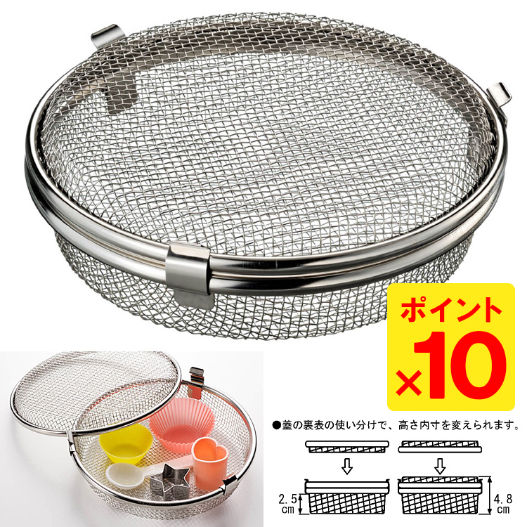 Accessory basket (round shape) /AUX fs3gm for dishwashers