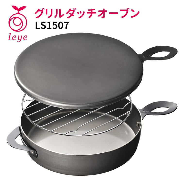 leye グリルダッチ oven LS1507 aux fs3gm