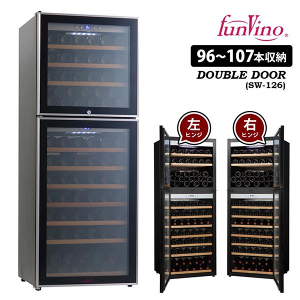 Funvino Wドア100 ワインセラー(SW-126) ファンヴィーノ 【メーカー直送商品!】