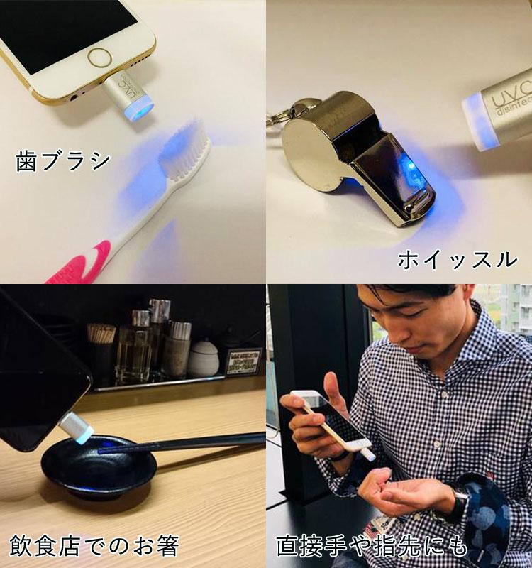 【楽天市場】【メール便送料無料】ピカッシュ UV除菌ライト IPhone用 Android用 除菌グッズ(MTLA