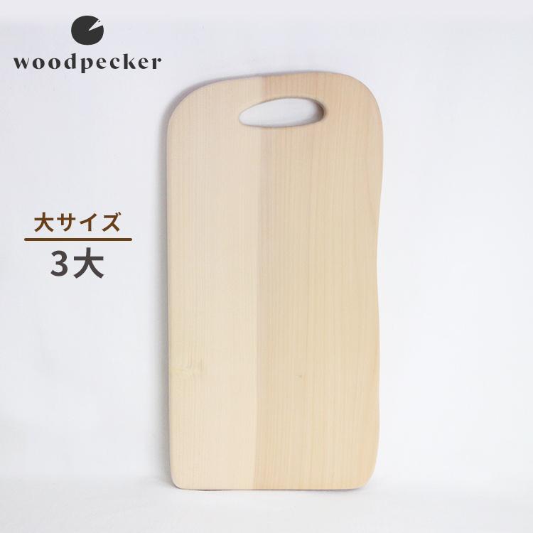 woodpecker いちょうの木のまな板 3大 大サイズ /ウッドペッカー 【送料無料/ポイント5倍/在庫有/あす楽】【p1119】