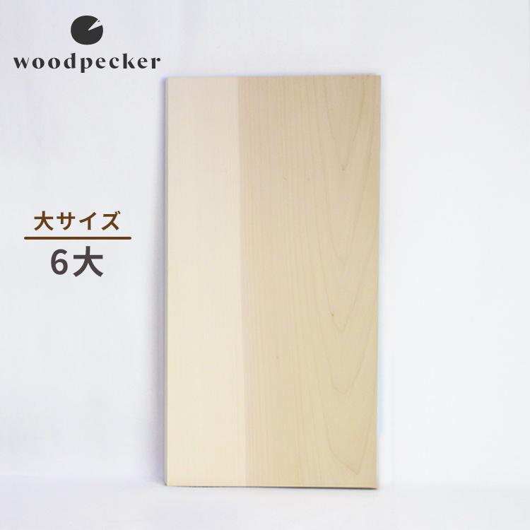 woodpecker いちょうの木のまな板 6大 大サイズ /ウッドペッカー 【送料無料/在庫有/あす楽】