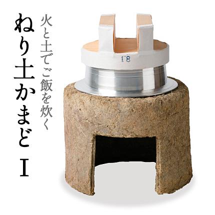 ねり土かまど1 【メーカー直送商品】