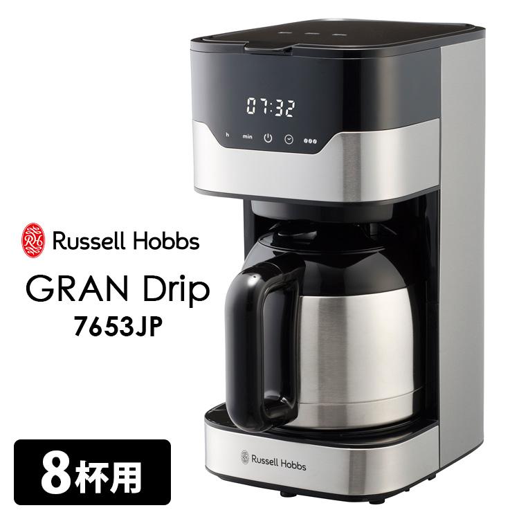 Russell Hobbs グランドリップ8カップ(ステンレスサーバータイプ) コーヒーメーカー 7653JP /ラッセルホブス 【ポイント5倍/送料無料/在庫有/あす楽】【p0417】