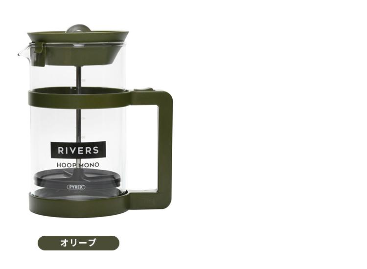 RIVERS コーヒープレス HOOP MONO フープ モノ /リバーズ 【/在庫有/あす楽】【RCP】