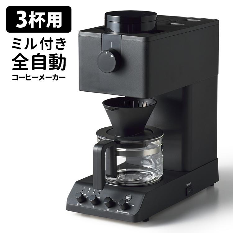 【特典付】TWINBIRD 全自動コーヒーメーカー 3杯用 ブラック /ツインバード 【送料無料/ミルクフローサー付/お取寄せ】【ハンドジェル対象商品】