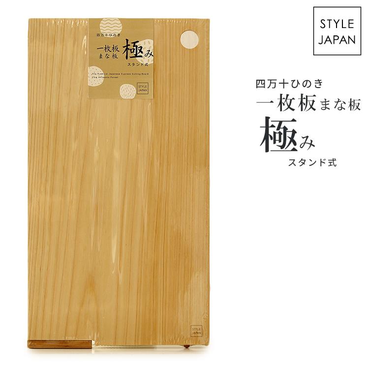 STYLE 長方形 JAPAN 四万十ひのき 一枚板まな板 極み スタンド式 長方形 一枚板まな板【送料無料 極み】, ヨウロウグン:32c0cfb3 --- nem-okna62.ru