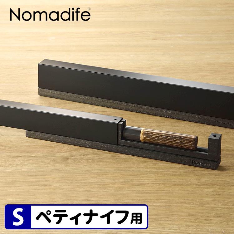 Nomadife ナイフケースS チャコール×ブラック /ノマディフ 【ポイント10倍/送料無料/在庫有/あす楽】【p0901】