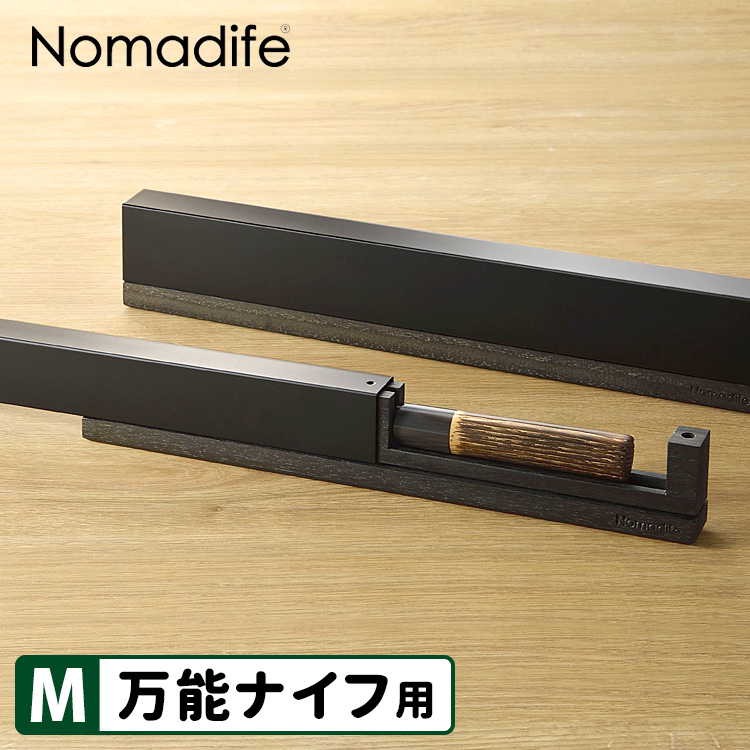 Nomadife ナイフケースM チャコール×ブラック /ノマディフ 【ポイント10倍/送料無料/在庫有/あす楽】【p0901】