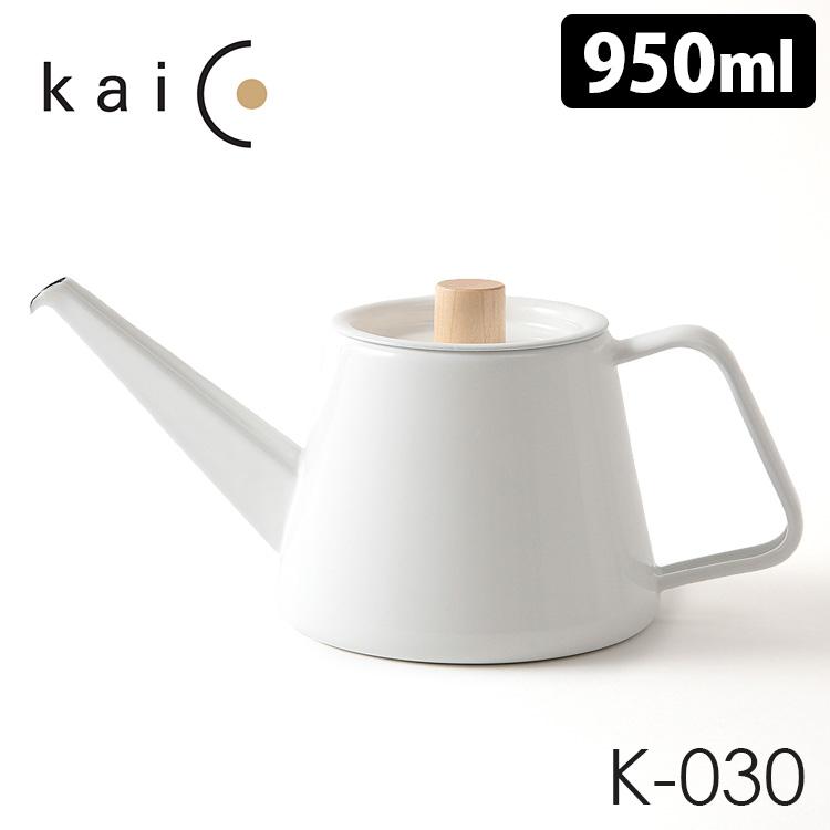 kaico ドリップケトルS 950ml K-030 /カイコ 【ポイント5倍/送料無料/お取寄せ】【p0107】