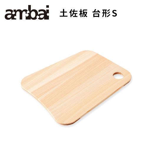 ambai 土佐板 台形S TK-51001 /あんばい 【ポイント5倍/送料無料/お取寄せ】【p0107】