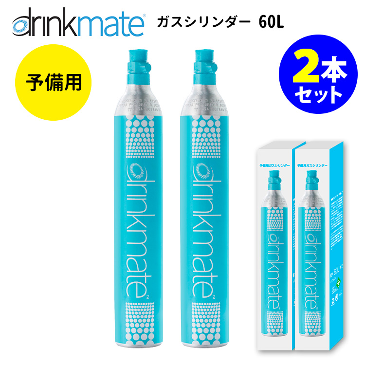 drinkmate 予備用ガスシリンダー 60L×2本セット /家庭用炭酸水メーカー ドリンクメイト 【送料無料/あす楽】【GS】【ZK】