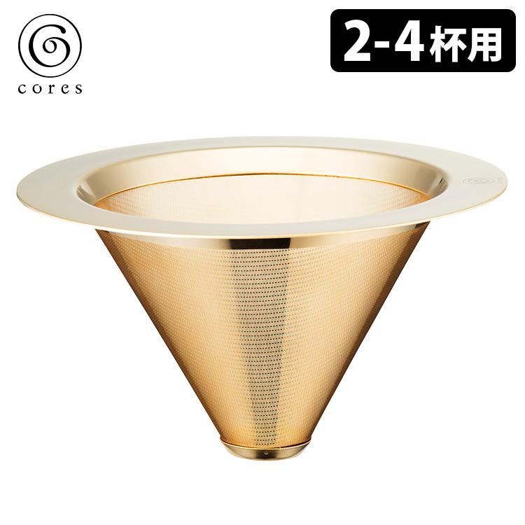 cores ゴールドコーンフィルター C250 (2~4杯用) /コレス 【ポイント5倍/送料無料/在庫有/あす楽】【p0827】