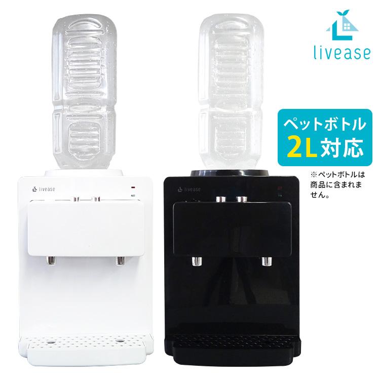 livease ペットボトル式コンパクトウォーターサーバー /リヴィーズ 【送料無料/あす楽】【ZK】