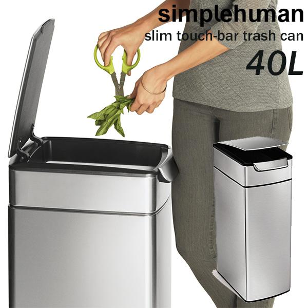 simplehuman スリムタッチバーダストボックス 40L /シンプルヒューマン 【送料無料/メーカー直送】