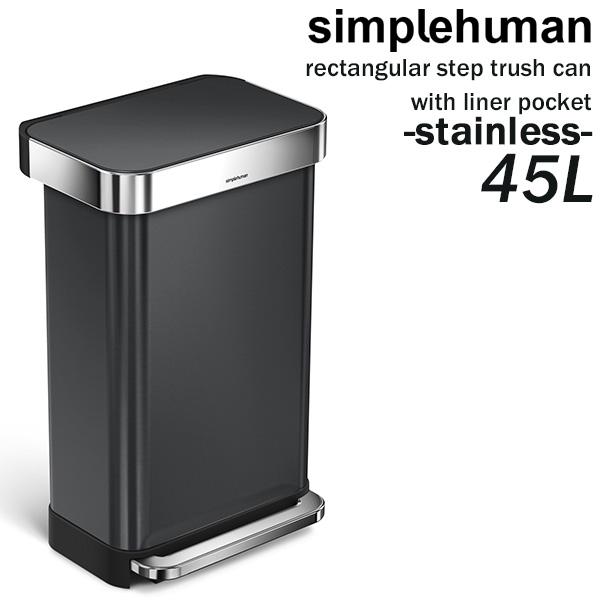 simplehuman レクタンギュラーステップダストボックス ライナーポケット付 45L 艶消しステンレス CW2053 /シンプルヒューマン 【送料無料/メーカー直送】