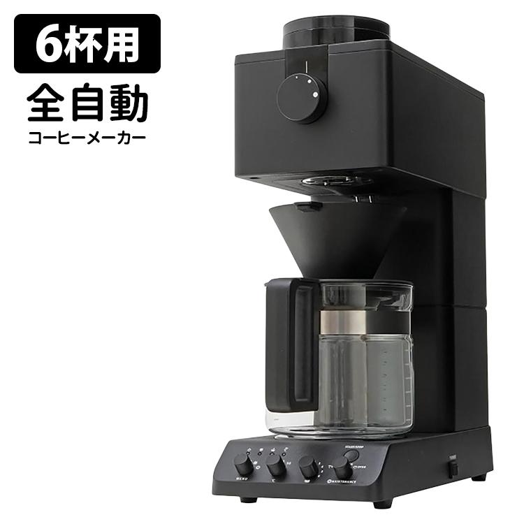 【特典付】TWINBIRD 全自動コーヒーメーカー 6杯用 ブラック /ツインバード 【送料無料/ミルクフローサー付/在庫有/あす楽】
