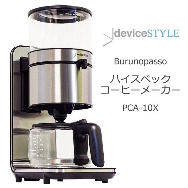 deviceSTYLE ハイスペックコーヒーメーカー Burunopasso /デバイスタル ブルーノパッソ 【ポイント12倍/送料無料/お取寄せ】【p0907】