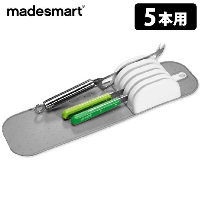 あらゆる包丁を収納できる 引き出し収納用薄型ナイフホルダー 三徳包丁や菜切包丁 パン切り包丁 出刃包丁などの和包丁など 色々な家庭用ナイフに対応します madesmart ナイフマット 5本収納用 スモール p0922 あす楽 メイドスマート S ZK 売れ筋ランキング 最新号掲載アイテム ポイント3倍