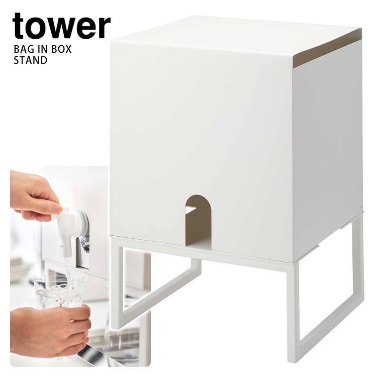 Tower バッグインボックススタンド /タワー 【ポイント10倍/送料無料/メーカー直送】【p0831】