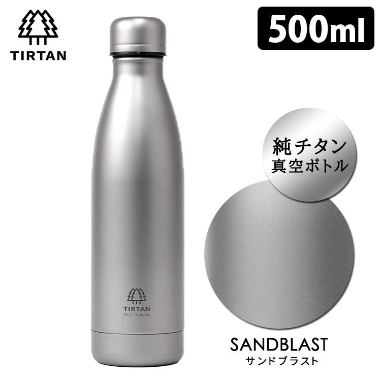 純チタン製真空サーモボトル TIRTAN(タータン) 500ml 【送料無料/在庫有/あす楽】