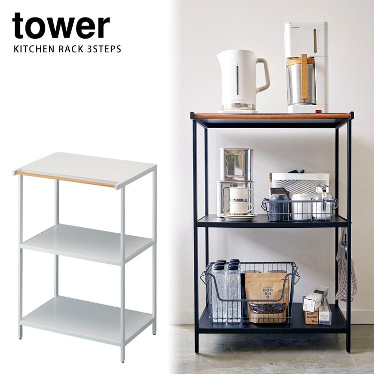 Tower キッチンラック 3段 /タワー 【ポイント10倍/送料無料/メーカー直送】【p0831】