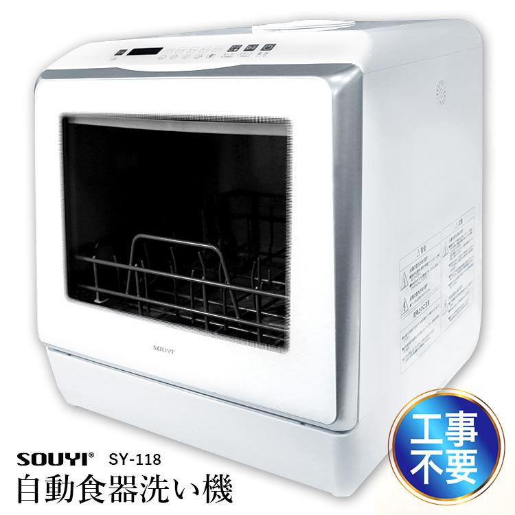 SOUYI 自動食器洗い機 /ソウイ 【送料無料/メーカー直送】