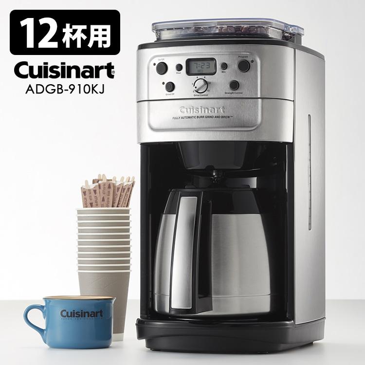 Cuisinart 12カップ ミル付全自動コーヒーメーカー /クイジナート 【送料無料/在庫有/あす楽】【s9】