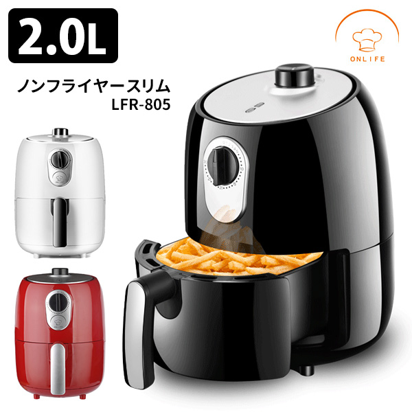 油を使わず揚げ 焼き 蒸し ハイクオリティ 熱しができるヘルシー調理器 コンパクトなので日本のキッチンにちょうどいいサイズ 油を使わないから手やキッチンを汚しません 特典付 送料無料 秀逸 ノンフライヤースリム アニマルスポンジおまけ付 あす楽 LFR-805 オンライン生活 ZK