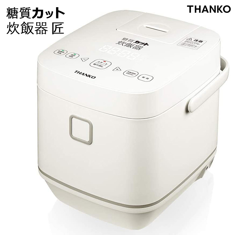 サンコー 糖質カット炊飯器 匠 (低糖質炊飯1~2合/通常炊飯1~4合) /SANKO 【送料無料/お取寄せ】