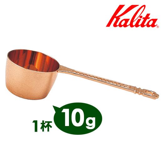 Kalita copper measuring cup / Karita fs3gm