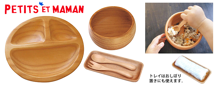 Five points of petit maman tray round set fs3gm