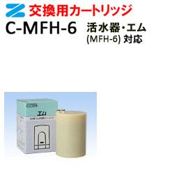 ZENKEN浄水器 エム用カートリッジ(C-MFH-6) /ゼンケン 【数量限定セール!送料無料/在庫有/あす楽】【s20】
