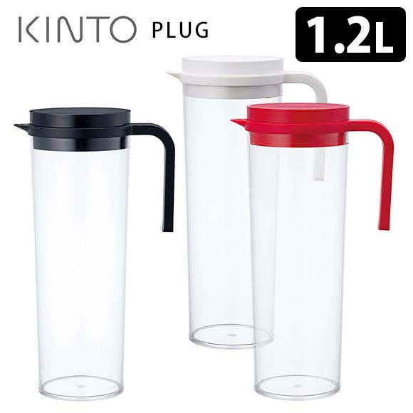 正規販売店 冷蔵庫の中で縦にも横にも置ける 便利なプラスチック製ジャグ KINTO PLUG ウォータージャグ 激安セール あす楽 p0913 キントー ZK 公式 ポイント10倍