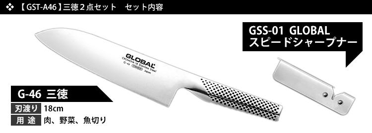 全球 GST A46 原价 2 件 / YOSHIKIN 全球